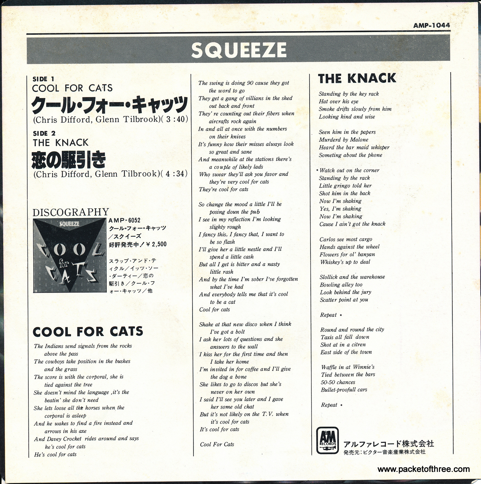 """Cool For Cats - Japan - 7"""" - picture sleeve"""